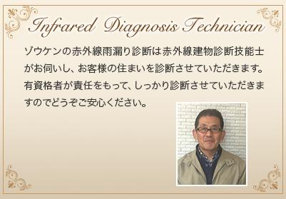 Infrared  Diagnosis Technician